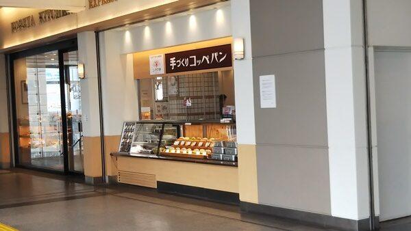 神戸屋のコッペパン売場