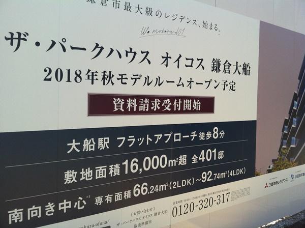 ザ・パークハウス オイコス 鎌倉大船