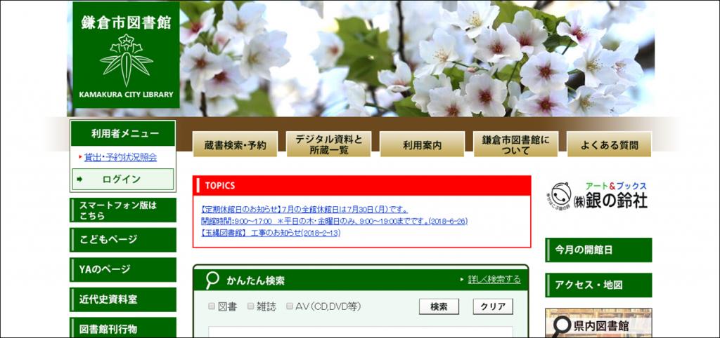 鎌倉市図書館公式ホームページ