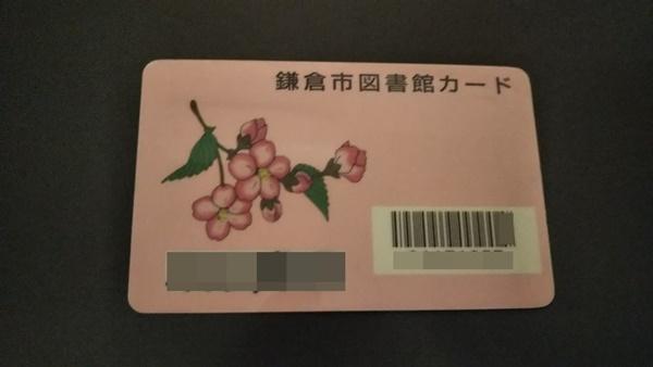 鎌倉市図書カード