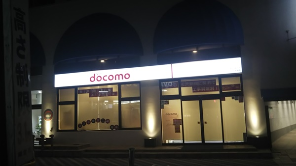 大船駅前ドコモショプ