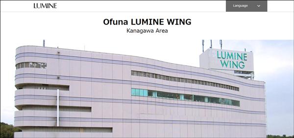 LUMINE WING