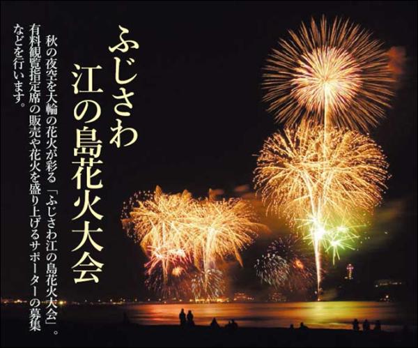 花火 大会 2019 江ノ島