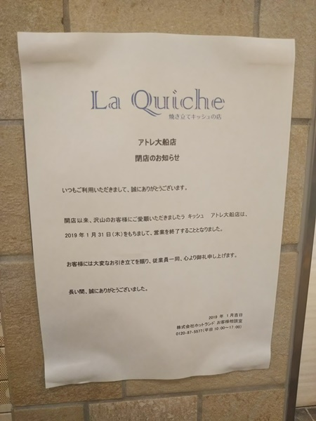 La Quicheアトレ大船店の閉店のお知らせ