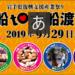 「第9回大船to大船渡 2019」さんま祭り開催!